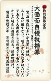 《新約刑法 大画面自慢執拗罪》おバカ100円ケータイステッカー/耐水加工☆STICKER通販