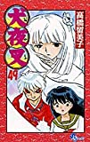 犬夜叉 49 (少年サンデーコミックス)