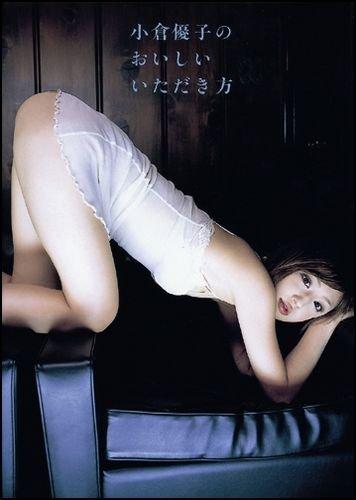 小倉優子のおいしいいただき方 小倉優子写真集