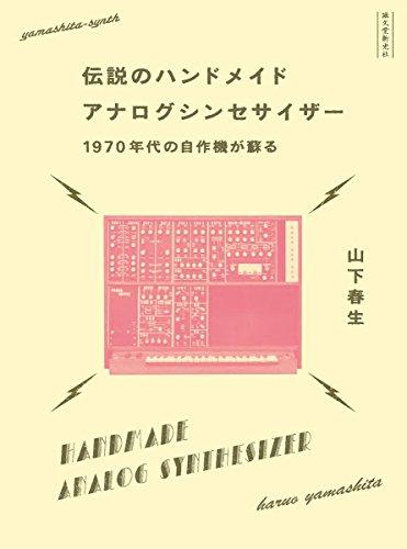 伝説のハンドメイドアナログシンセサイザー: 1970年代の自作機が蘇る