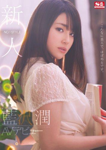新人NO.1STYLE 藍沢潤AVデビュー こんなに美人で、ほぼ処女です。 エスワン ナンバーワンスタイル [DVD]