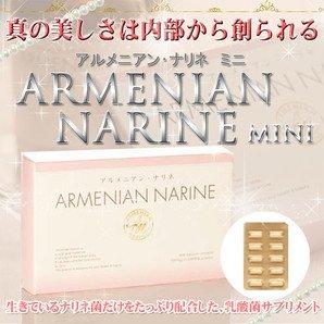 アルメニアン・ナリネ ミニ