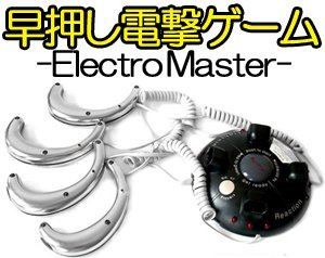 Without Any Large Appeal Mistake! Ripped Electric Shock! Electro Master Pwf0147 In [Present-Web] Party Banquet (Japan Import)