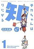 チカちゃんは知りたがる(1) (バンブーコミックス MOMOセレクション)