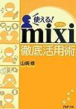 使える!mixi徹底活用術 (PHP文庫 や 38-1)