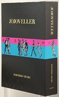 JOJOVELLER完全限定版 (マルチメディア)