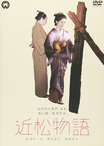 映画 近松物語 - allcinema