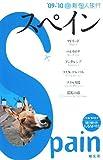 スペイン ('09-'10) (新個人旅行 (E05))