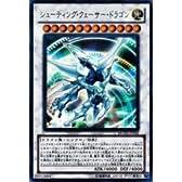 シューティング・クェーサー・ドラゴン 【UR】 MG03-JP002-UR ≪遊戯王カード≫[書籍系]