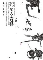 死せる青春良心盤[DVD]