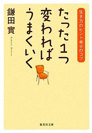 たった1つ変わればうまくいく 生き方のヒント幸せのコツ (集英社文庫)