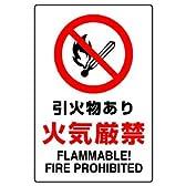 ユニット JIS規格標識 802-141 引火物あり火気厳禁