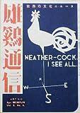 【雄鶏通信】世界の文化ニュース 1946年 昭和21年4月下旬号 雄鶏社 [雑誌]