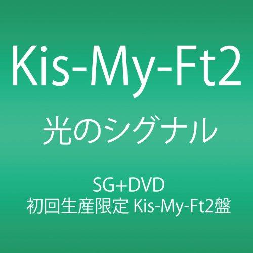 Kis-My-Ft2 光のシグナル