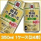 タカラ 焼酎ハイボール ジンジャー 350ml 1ケース