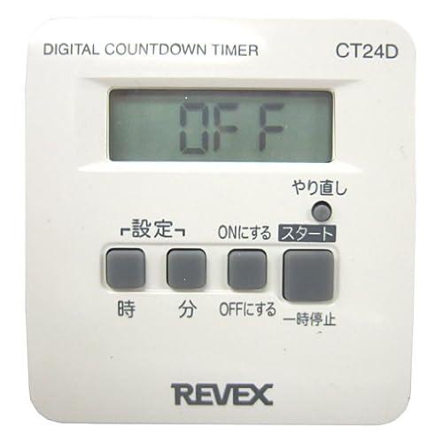 1回だけ「入・切」デジタルタイマー CT24D