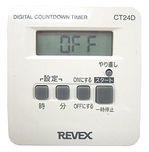 リーベックス 1回だけ「入・切」デジタルプログラムタイマー CT24D
