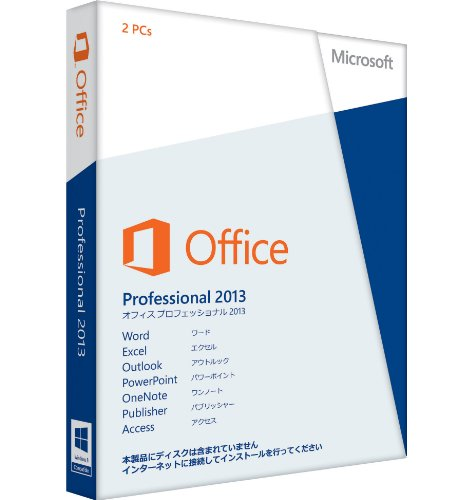 Microsoft Office Professional 2013 [プロダクトキーのみ] [パッケージ] [Windows版](PC2台/1ライセンス)