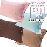 枕カバー ピローケース タオル地 日本製 (チョコブラウン)