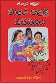Sinhala Sinhalese English Bilingual Children's New Testament: Amazon