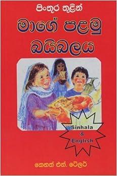 Sinhala Sinhalese English Bilingual Children's New Testament: Amazon