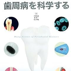ビジュアル 歯周病を科学する
