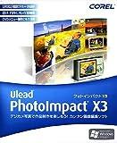 PhotoImpact X3 通常版