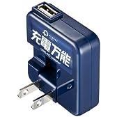 PLANEX 1ポート 「充電万能」iPod/iPhone/ウォークマン対応 USBモバイル充電器(1000mA) PL-UCHG01