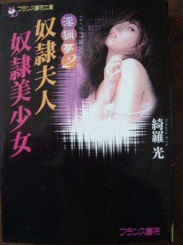 [綺羅光] 淫猟夢〈2〉奴隷夫人・奴隷美少女