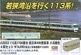 マイクロエース  113系7700番台西日本40N更新車 小浜線色 (4両セット) a2693 【鉄道模型・Nゲージ】