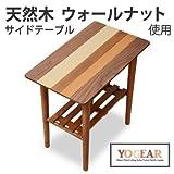 ワイエムワールド 天然木 サイドテーブル (約) 幅55cm×奥行32.5cm×高さ50cm ウォールナット テーブル
