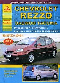 Chevrolet Rezzo. Daewoo Tacuma. Rukovodstvo po ekspluatatsii, remontu i tehnicheskomu obsluzhivaniyu. Vypusk s 2000 g. (Tacuma Daewoo compare prices)