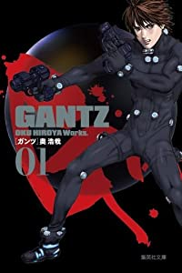 GANTZ 1 (集英社文庫(コミック版))