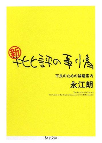 新・批評の事情 不良のための論壇案内 (ちくま文庫)