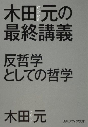 木田元の最終講義  反哲学としての哲学