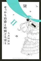 久米田康治「せっかち伯爵と時間どろぼう」第2巻で危ないネタ増加