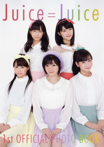 Juice=Juice 1st OFFICIAL PHOTO BOOK
