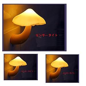 ナイトライト 小夜灯 センサー 足元灯 フットライト 光センサー 七彩小夜灯 Small night light led感応小夜灯 光コントロール キノコ型 経済的 LED ナイトライト