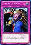 遊戯王カード 【ヘイト・バスター】 DE02-JP100-N ≪デュエリストエディション2≫