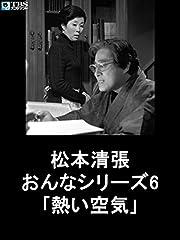 松本清張おんなシリーズ6「熱い空気」