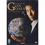 DVD 中山雅史 ゴンゴールズ
