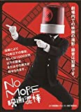キャラクタースリーブ NO MORE映画泥棒 パトランプ男 (EN-014)