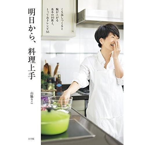 明日から、料理上手: くり返しつくると腕が上がる基本の10皿と、とっておきレシピ55 (実用単行本)