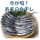あご丸干し(中) 500g 長崎名産品の「あご(飛魚)」をたっぷり