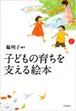 子どもの育ちを支える絵本