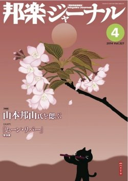 hogaku-journal-april-2014-no327-score-moon-river-w-import-shipping
