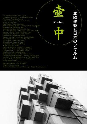 壺中-KOCHUU-北欧建築と日本のフォルム [DVD]