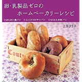 卵・乳製品ゼロのホームベーカリーレシピ―あじわい食パン・ふんわりおやつパン・もちもち米粉パン