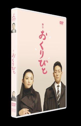 舞台 おくりびと [DVD]