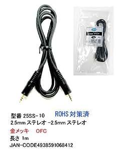 カモン 25SS-10 2.5mmステレオケーブル(オス←→オス)/1m